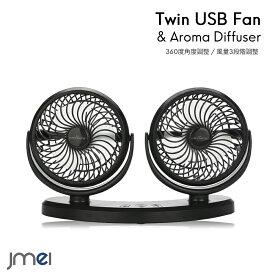 ツインファン USB 扇風機 アロマディフューザー 卓上 車載扇風機 車内 扇風機 USBケーブル 風量3段階調節 USBファン 野外 花見 アウトドア ファン 熱中症対策 大風量 360度角度調整