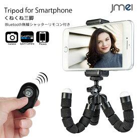 三脚 スマホ iphone コンパクト Bluetooth 無線シャッターリモコン付き 三脚 iPhone X iPhone8 iPhone7 iPhone 6s カメラ 対応 結婚式 パーティ 旅行 スマホスタンド 固定ホルダー付き GoPro xiaoyi SJCAM LEVIN DBPOWER AKASO 対応