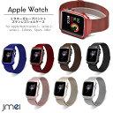 apple watch バンド 保護ケース ミラネーゼループ バンド 一体型 42mm 38mm Series 1 2 3 対応 アップルウォッチ ステ…