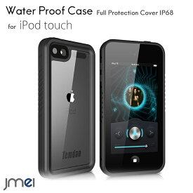 5a6337cb93 ipod touch 第7世代 ケース 防水 ipod touch 6 ケース 耐衝撃 アイポッドタッチ6