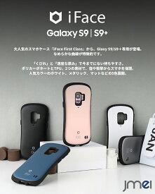 Galaxy S9 ケース iFace First Class Galaxy S9+ ケース アイフェイス 耐衝撃 ギャラクシー s9 プラス カバー PC TPU サムスン SAMSUNG ポリカーボネート スマホカバー ギャラクシー s9 カバー 衝撃防止 スマホケース ブランド スマホ カバー スマートフォン