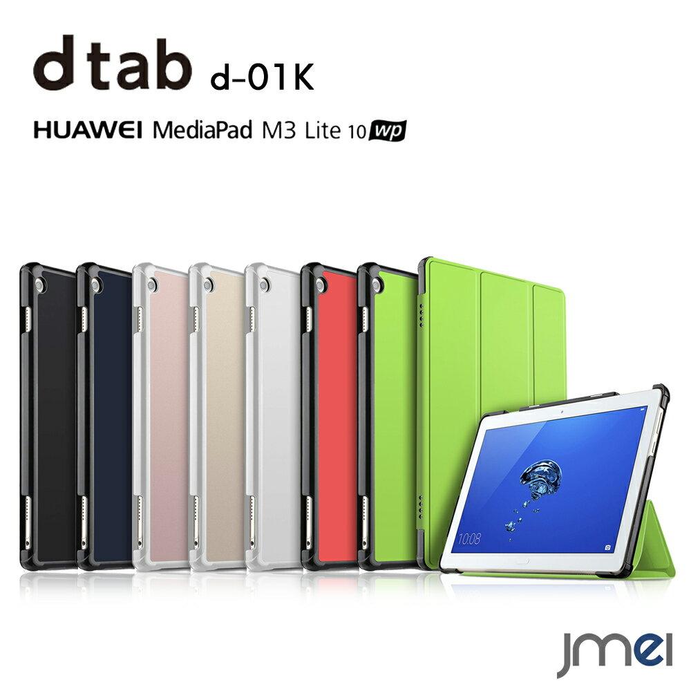 dtab d-01K ケース 手帳型 Huawei MediaPad M3 Lite 10 wp ケース スタンド機能 docomo タブレット 三つ折り メディアパッド スマートカバー 液晶面保護 マグネット開閉 二段階スタンド 全面保護