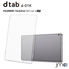 dtab d-01K ケース クリア TPU Huawei MediaPad M3 Lite 10 wp ケース 柔軟 透明ケース docomo タブレット 薄型 衝撃吸収 耐衝撃 メディアパッド スマートカバー