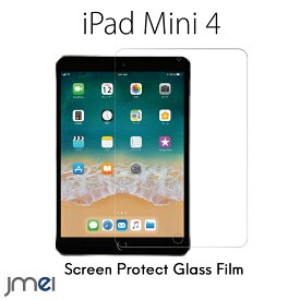 iPad mini4 ガラス アイパッドミニ4 ガラスフィルム 第四世代 気泡ゼロ 指紋防止 硬度9H 液晶保護 アイパッド カバー ラウンドエッジ加工