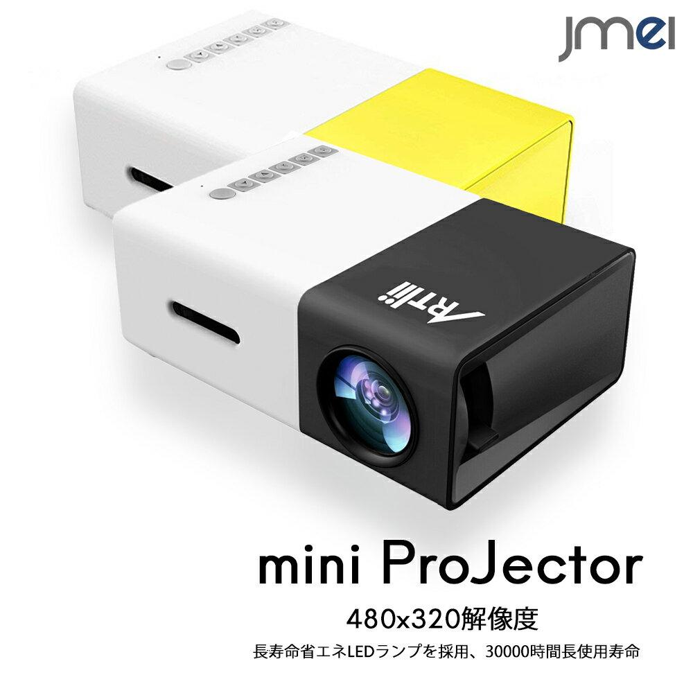 プロジェクター LED 小型 スマホ ミニプロジェクター iPhone X iPhone8 iPhone7 Plus Android Xperia XZ2 Xperia XZ2 Compact AQUOS R2 iPad 9.7 iPad Pro 対応 省エネ 長寿命 PS3 PS4 パソコン カメラ