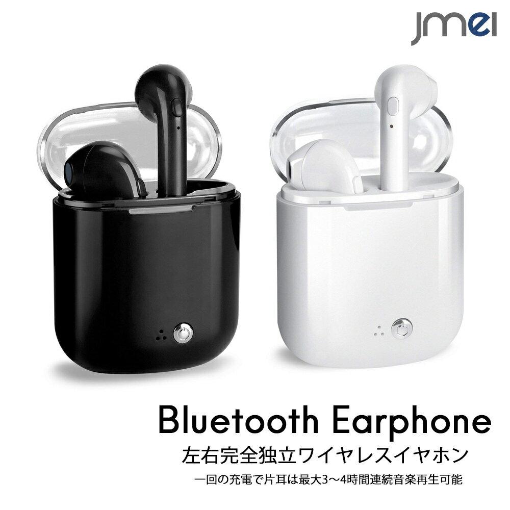 ワイヤレスイヤホン iPhone Xs iPhone X iPhone8 Bluetooth イヤホン 高音質 ハイレゾ対応 両耳 片耳 マイク内蔵 通話 iPhone 8 Plus iPhone7 Xperia XZ2 AQUOS R2 sense 大容量バッテリー ブルートゥース ワイヤレス マイク イヤフォン