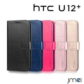 HTC U12+ ケース 手帳型 スタンド機能 HTC U12 plus カバー カード収納 楽天モバイル 高品質PUレザー 手帳 htc カバー スマホケース スマホ スマホカバー スマートフォン ハンドメイド おしゃれ