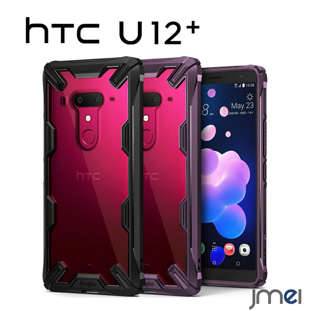 HTC U12+ ケース 二重構造 吸収耐衝撃 HTC U12 plus カバー TPU 衝撃吸収 楽天モバイル クリア 超衝撃吸収 米軍Military Grade軍事規格取得 htc カバー スマホケース スマホ スマホカバー スマートフォン qi 充電対応