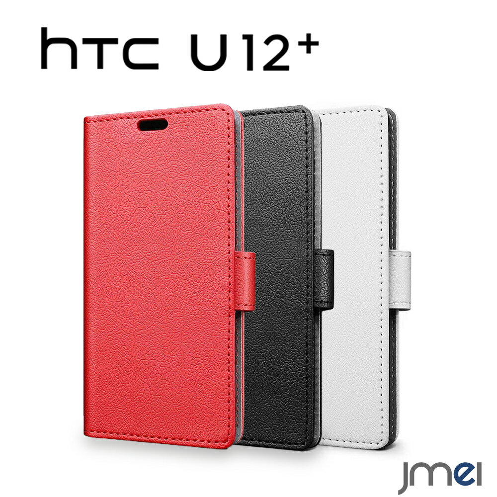 HTC U12+ ケース 手帳型 スタンド機能 HTC U12 plus カバー カード収納 楽天モバイル 高品質PUレザー 手帳 htc カバー 軽量 超薄型 スマホケース スマホ スマホカバー スマートフォン ハンドメイド おしゃれ
