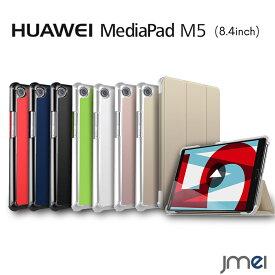 Huawei MediaPad M5 ケース 8.4 タブレット 耐衝撃 Huawei 8.4インチ MediaPad M5 8.4 スタンド機能 ファーウェイ メディアパッド カバー SHT-ML09 三つ折 マグレット開閉式 薄型 超軽量 全面保護型