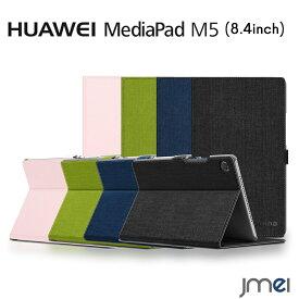 Huawei MediaPad M5 ケース 8.4 タブレット 滑り止めスタンド 耐衝撃 Huawei 8.4インチ MediaPad M5 8.4 スタンド機能 オートスリープ ファーウェイ メディアパッド カバー SHT-ML09 薄型 超軽量 全面保護型