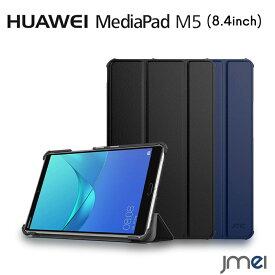 Huawei MediaPad M5 ケース 8.4 タブレット 耐衝撃 Huawei 8.4インチ MediaPad M5 8.4 スタンド機能 ファーウェイ メディアパッド カバー SHT-ML09 開閉式三つ折り 薄型 マグレット開閉式 薄型 超軽量 全面保護型