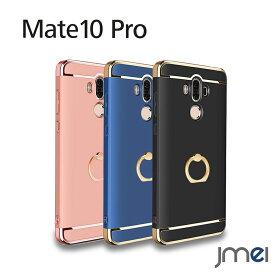 Mate10 Pro ケース リング付き 3パーツ式 Huawei 360度回転 縦置き 横置き スタンド機能 ファーウェイ メイト10 プロ カバー 耐衝撃 ポリカーボネート スマホカバー スマホケース スマホ カバー simフリー スマートフォン 楽天モバイル Softbank