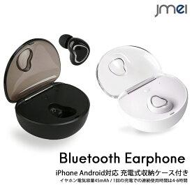 ワイヤレスイヤホン 片耳 Bluetooth イヤホン 防水 防汗 充電式収納ケース付き 450mAh イヤフォン ワイヤレス ヘッドセット 軽量小型 音楽再生可能 iPhone8 iPhone8 Plus iPhone Xs X Galaxy Note8 Galaxy S8 S8+ S7 edge 対応 スマホ ジム