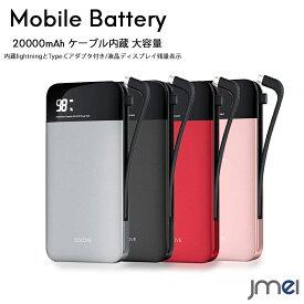 モバイルバッテリー ケーブル内蔵 大容量 20000mAh 防災 軽量 Type-C ライトニングケーブル PSEマーク認証取得済 同時充電 充電器 iQOS3 iPhone Xs iPhone8 iphone8plus iPhone6 Xperia XZ2 Galaxy S8 S8+ AQUOS R iPad mini4 Nintendo Switch 対応 急速充電器