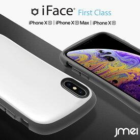 iPhone XS ケース iFace iPhone XS Max ケース 耐衝撃 iPhone XR ケース アイフェイス ガラスフィルムセット 360°保護 液晶保護 iPhone X ケース ストラップホール 落下防止 iphone カバー かわいい アイフォンxs カバー