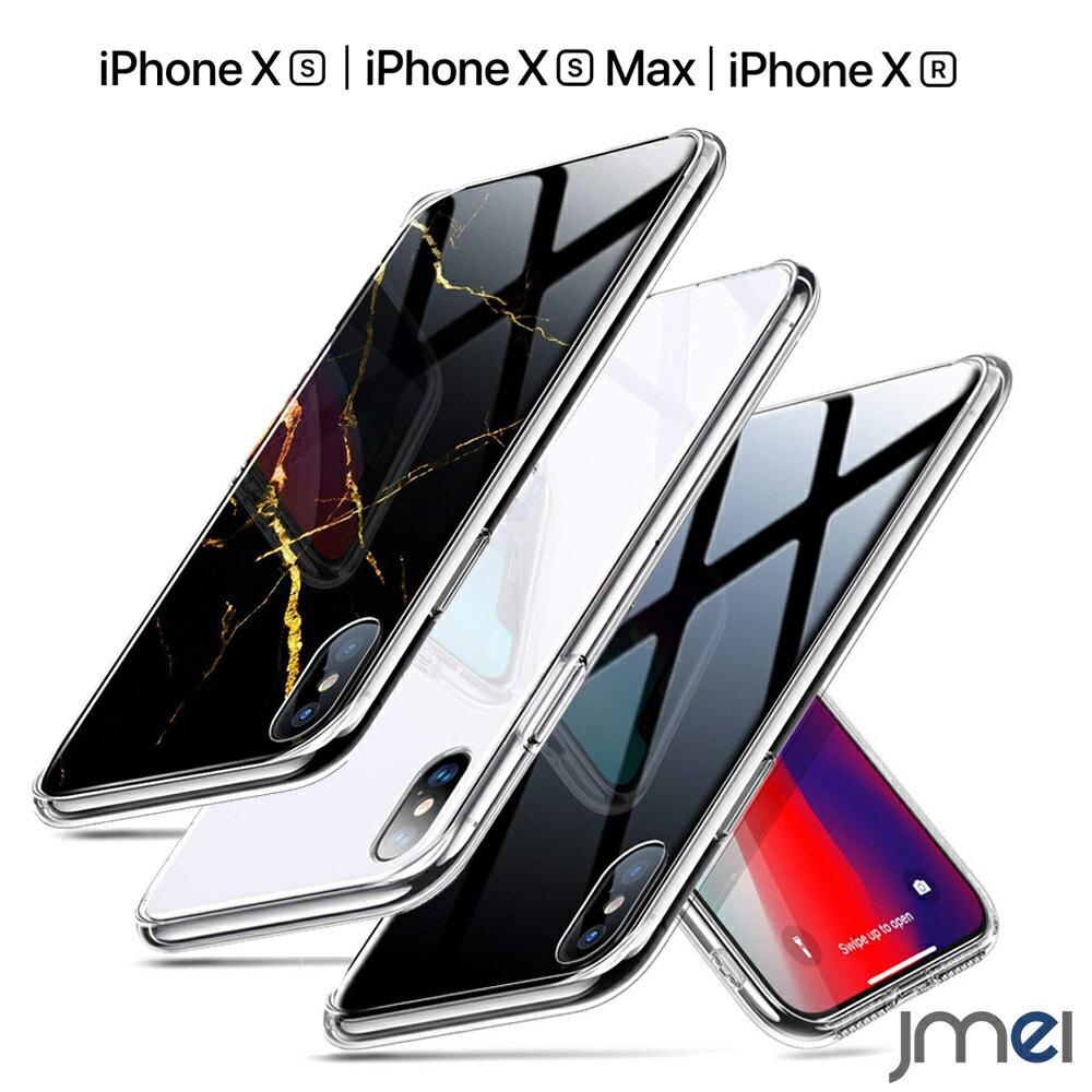 iPhone XS Max ケース 背面ガラス おしゃれ TPU iPhone XR ケース 指紋防止 シンプル iPhone XS ケース 着脱簡単 レザー 衝撃吸収 iphoneケース スマホケース iphonexs カバー iphone スマートフォン カバー アイフォンxs 保護ケース