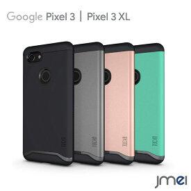 Pixel 3 XL ケース 耐衝撃 二重構造 衝撃吸収 Pixel 3 ケース スクリーンプロテクト Google ピクセル3 カバー グーグル tpu スマホカバー スマートフォン カバー スマホケース ブランド スマホ カバー スリム フィット