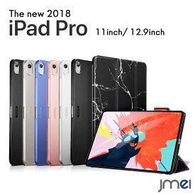 iPad Pro 11インチ 12.9インチ ケース 2018年モデル ニつ折り オートスリープ機能 アイパッド プロ カバー スタンド機能 大理石 柄 液晶保護 全面保護 タブレット対応 ケース マーブル 模様 カバー タブレットPC New iPad Pro 2018 超軽量 極薄