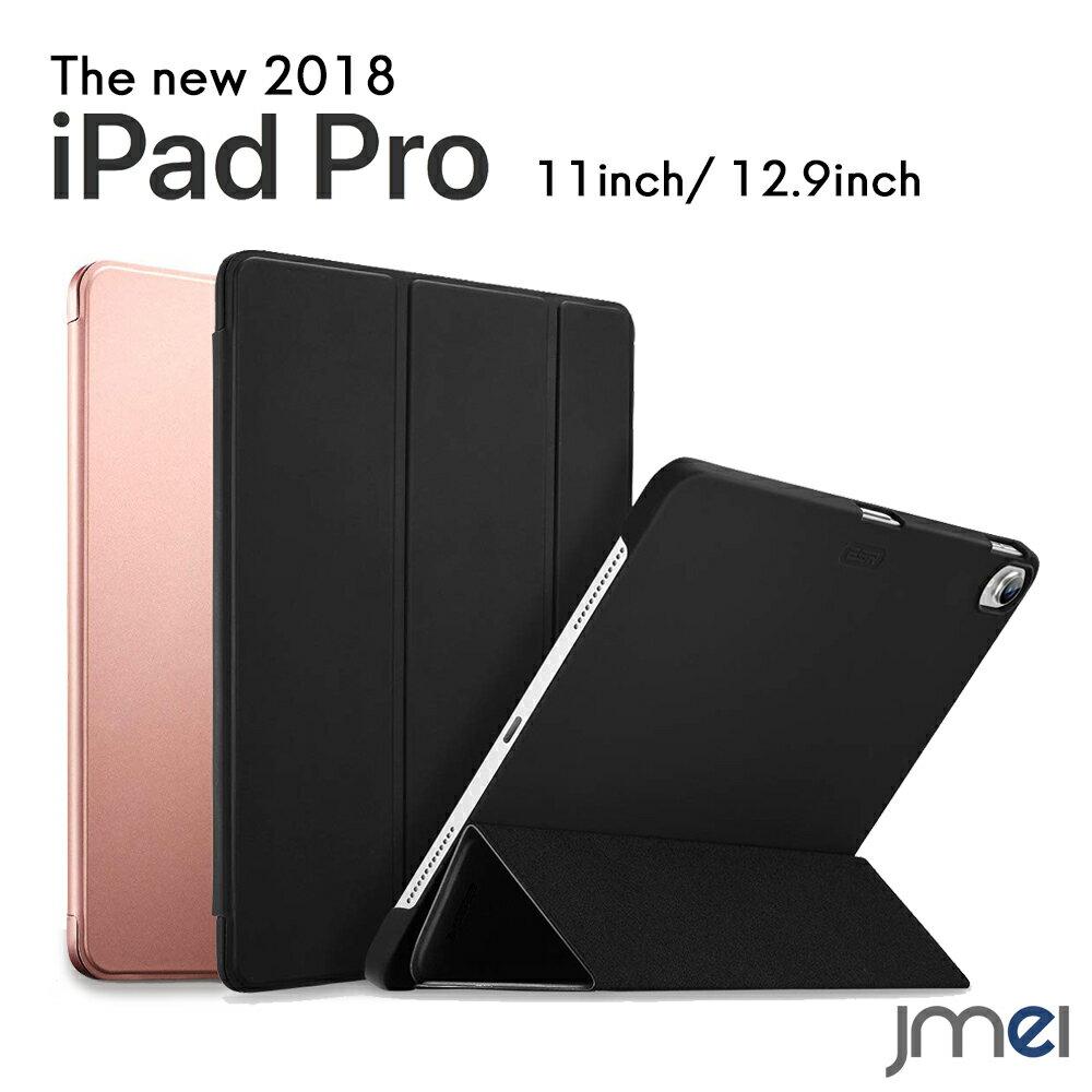 iPad Pro 11インチ 12.9インチ ケース 2018年モデル オートスリープ機能 三つ折り アイパッド プロ スマート カバー シンプル スタンド機能 おしゃれ 液晶保護 全面保護 タブレット対応 ケース カバー タブレットPC New iPad Pro 2018 超軽量 極薄