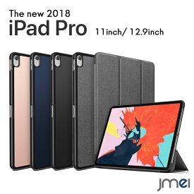 iPad Pro 11インチ 12.9インチ ケース 2018年モデル オートスリープ機能 三つ折スタンドカバー アイパッド プロ カバー スタンド機能 360°保護 液晶保護 全面保護 タブレット対応 ケース カバー タブレットPC New iPad Pro 2018 超軽量 極薄