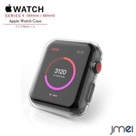 apple watch カバー 44mm 40mm クリア TPU Series 4 対応 アップルウォッチ ケース ブランド ビジネス 落下 衝撃 apple watch Nike+ Hermes Edition(2015, 2016, 2017)