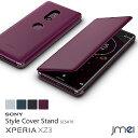 Xperia XZ3 ケース ソニー 純正 Style Cover Stand 手帳 シンプル かっこいい sony エクスペリア xz3 カバー スタイルカバースタンド SCSH70 docomo エクスペリア SO-01L SOV39 ケース スマホカバー スマホケース おしゃれ 衝撃吸収 au スマートフォン