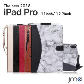 iPad Pro 11インチ 12.9インチ ケース 2018年モデル タッチペンホルダー付き オートスリープ機能 アイパッド プロ カバー スタンド機能 360°保護 液晶保護 全面保護 タブレット対応 ケース カバー タブレットPC New iPad Pro 2018 超軽量 極薄