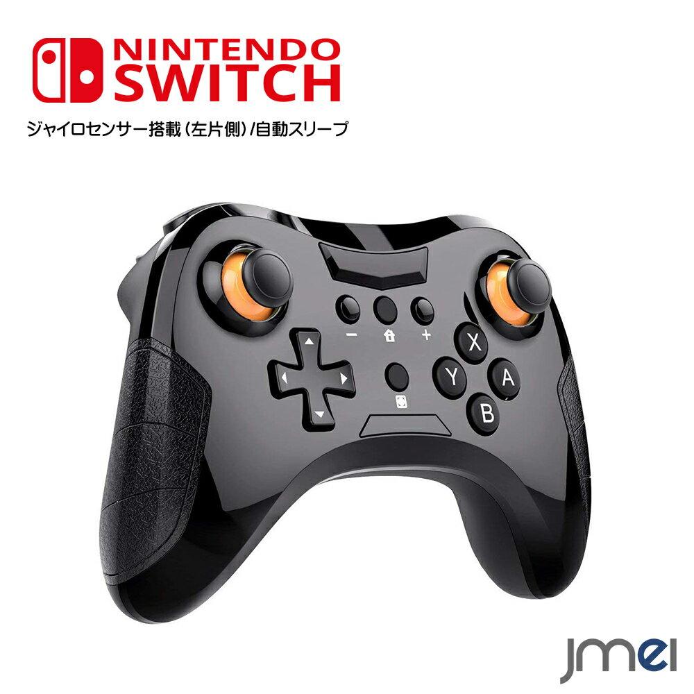Nintendo Switch 対応 コントローラ Bluetooth 接続 ジャイロセンサー 搭載 任天堂スイッチ ワイヤレス Switch Pro コントローラー 振動連動 ニンテンドー スイッチ HD振動 スリープモード搭載