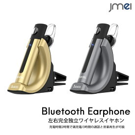 Bluetooth 4.1 イヤホン 片耳 車載 ワイヤレス イヤホン Bluetooth ヘッドセット バッテリー 充電器 軽量小型 通話 音楽再生可能 iPhone8 iPhone8 Plus iPhone X Galaxy Note8 Galaxy S8 S8+ S7 edge Note5 対応 スマホ 急速充電器