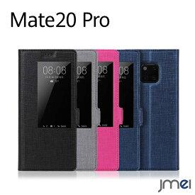 Mate20 Pro ケース 手帳 窓付き スマホケース メイト20 プロ カバー 手帳型 閉じたまま操作可能 シンプル スマホ カバー 落下防止 防指紋 スマホカバー simフリー 携帯 スマートフォン