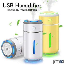 USB 加湿器 卓上 超音波振動方式 ペットボトル 230ML 小型 7色変換LEDライト アロマディフューザー かわいい 加湿器 除菌 部屋 車載 オフィス 乾燥 花粉症対策 空焚き防止機能搭載 静音 おしゃれ 水漏れ防止
