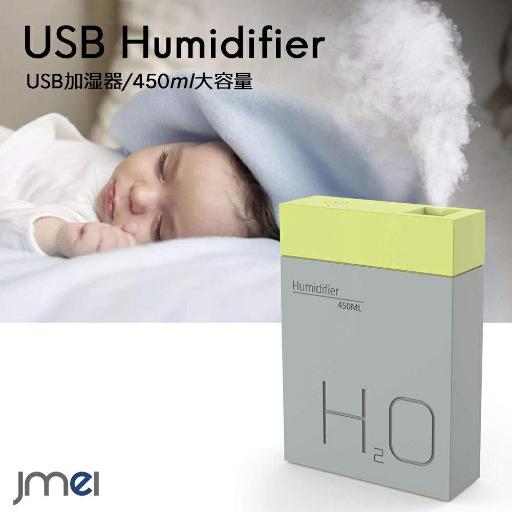 加湿器 卓上 USB 超音波振動方式 ペットボトル 450ML 小型 アロマディフューザー かわいい 加湿器 除菌 部屋 車載 オフィス 乾燥 花粉症対策 空焚き防止機能搭載 静音 おしゃれ 水漏れ防止