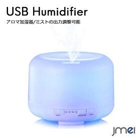 USB 加湿器 卓上 タイマー付き 超音波式 小型 7色LEDムードランプ かわいい アロマディフューザー かわいい 加湿器 除菌 部屋 寝室 オフィス 乾燥 花粉症対策 静音 おしゃれ 水漏れ防止 ミスト 出力調整可能