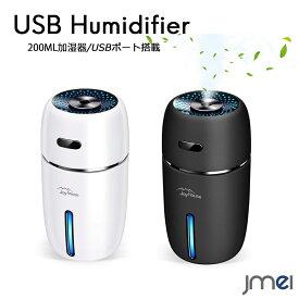 USB 加湿器 卓上 超音波式 200ML 小型 プチギフト 7色変換LEDライト かわいい USBポート アロマディフューザー かわいい 加湿器 除菌 部屋 車載 オフィス 乾燥 花粉症対策 空焚き防止機能搭載 静音 おしゃれ 水漏れ防止
