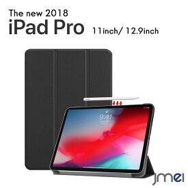 iPad Pro 11インチ 12.9インチ ケース 2018年モデル オートスリープ機能 三つ折り アイパッド プロ カバー シンプル スタンド機能 おしゃれ 液晶保護 全面保護 タブレット対応 ケース カバー タブレットPC New iPad Pro 2018 超軽量 極薄