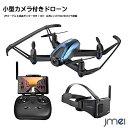 ドローン 小型 HDカメラ付き VRヘッドセット Wi-fi 初心者向き IOS&Android生中継可能 子供 マルチコプター ヘッドレ…