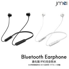 ワイヤレスイヤホン 進化版 IPX5完全防水 Bluetooth 5.0 高音質 イヤホン 防水 防塵 イヤフォン イヤホン マイク ジョギング ブルートゥース ヘッドセット 両耳 軽量小型 スポーツ iPhone XS XS Max XR Xperia XZ3 iPhone8 Plus iPhone X Galaxy Note9 対応 スマホ ジム
