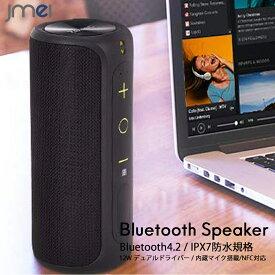 bluetooth 4.2 スピーカー 防水 スマートフォン 通話 IPX7防水規格 ブルートゥース 内蔵マイク搭載 スピーカー スピーカー 風呂 AQUOS sense2 iPhone8 iPhone8 Plus iPhone XS XS Max XR Galaxy Note8 Galaxy S9 S9+ Note9 対応 スマホ 高音質