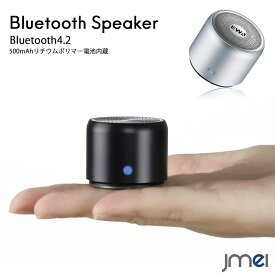 bluetooth スピーカー かわいい 小型 スマートフォン 通話 キャリーバック付き ブルートゥース スピーカー マイク搭載 コンパクト スピーカー 風呂 AQUOS sense2 iPhone8 iPhone8 Plus iPhone XS XS Max XR Galaxy Note8 Galaxy S9 S9+ Note9 対応 スマホ 高音質
