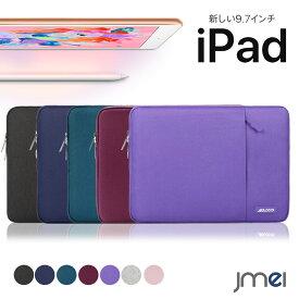 iPad ケース 9.7インチ インナーケース 撥水 2018 2017 耐衝撃 スリーブケース apple アップル ポケット付き simフリー タブレット カバー スタンド 液晶面保護 タブレットPC アイパッド カバー フロントカバー 全面保護