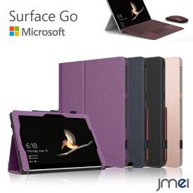 Surface Go ケース ペンホルダー付き 高品質 軽量 薄型 サフェイスプロ カバー 全面保護 スタンド機能 液晶保護 アウトポケット付き ケース カバー タブレットPC サーフェス 10インチ 用保護ケース