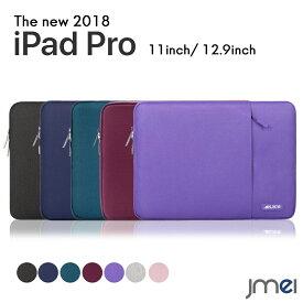 iPad Pro 11インチ ケース インナーケース 2018年モデル 衝撃吸収 アイパッド プロ カバー 360°保護 液晶保護 全面保護 タブレット対応 ケース カバー タブレットPC New iPad Pro 2018
