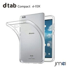 dtab Compact d-02K ケース tpu クリア 衝撃吸収 docomo タブレット dtab コンパクト ケース 耐衝撃 カバー ドコモタブレット 耐久性 耐寒性