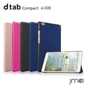 dtab Compact d-02K ケース 手帳 衝撃吸収 docomo タブレット マグネット搭載 dtab コンパクト ケース 耐衝撃 三つ折り PUレザー カバー スタンド機能 ドコモタブレット 耐久性