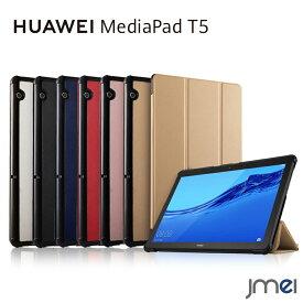MediaPad T5 ケース 撥水 Wi-Fiモデル AGS2-W09 タブレット シンプル Huawei 10.1インチ 三つ折り 高級 PUレザー メディアパッド t5 カバー 全面保護 スタンド機能 薄型 超軽量