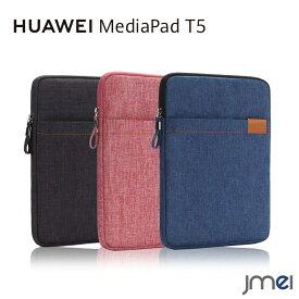 MediaPad T5 ケース 撥水 Wi-Fiモデル AGS2-W09 タブレット 生活防水 シンプル 縦型 Huawei 10.1インチ ラップトップ 全保護スマートケース メディアパッド t5 カバー インナー カバー 全面保護