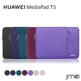 MediaPad T5 ケース 撥水 Wi-Fiモデル AGS2-W09 タブレット 生活防水 シンプル 液晶保護 Huawei 10.1インチ ラップトップ 全保護スマートケース メディアパッド t5 カバー インナー カバー 全面保護