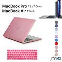 MacBook Pro 13 ケース おしゃれ キーボードカバー付き MacBook Air 13 MacBook Pro 15 ケース マックブック プロ カ…