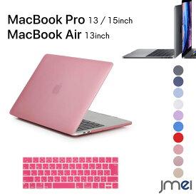 MacBook Pro 13 ケース おしゃれ キーボードカバー付き MacBook Air 13 MacBook Pro 15 ケース マックブック プロ カバー 超薄型 超軽量 耐衝撃 ハードケース スリム 安定 ゴム足 放熱仕様キーボード 日本語 JIS配列